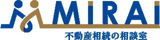 姫路市の不動産相続の相談室MIRAI(ミライ)